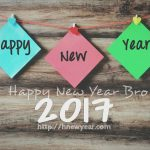New Year Wishes for Brother 2017